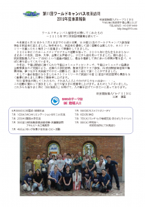2015WCI in Suita_Report_01