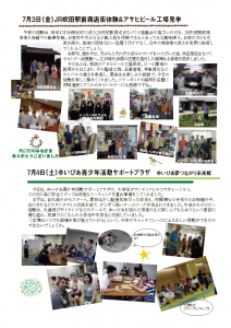 2015WCI in Suita_Report_03
