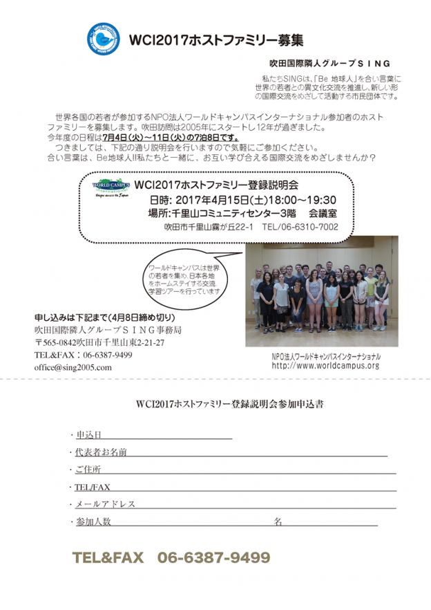 WCI207A402-3