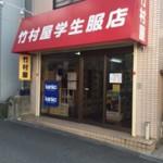 takemura1