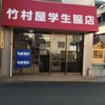 takemura2