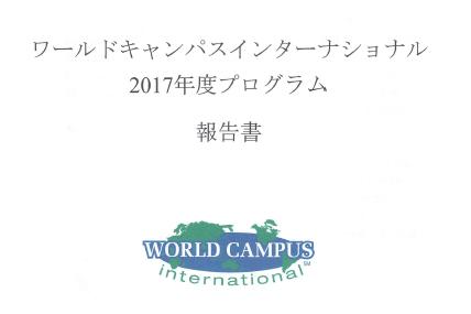 WCI2017report.fw